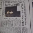 20100818_hayabusakahoku_002