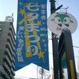 20070708_yakuoujitanabata_002