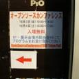 20081004_osc2008tokyo_001