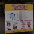 20091129_tokyocycle_001