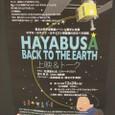 20101224_hayabusa_001