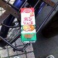 20060924_akibapon_003