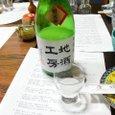 20070825_inageyasake_002