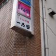 20091231_ichinotani_001