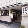 20091231_kafuku_001