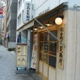 20090328_udon_003