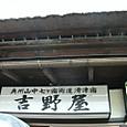20111023_sichigasyukusoba_003