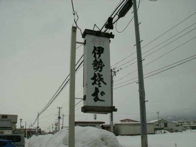 20120226_yamagatasoba_001