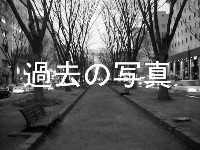 Past_photo