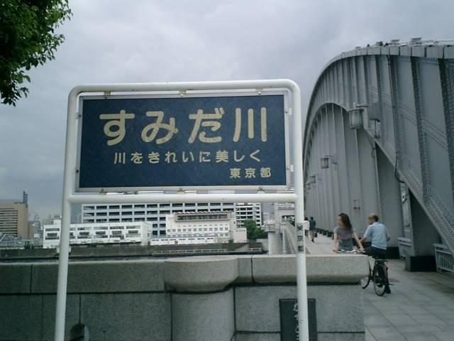 20060827_kachidoki_002