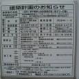 20080927_narihirabashi_001