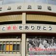 20081128_hiroshimaoldballpark_001