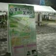 20110603_tokyonightcycle