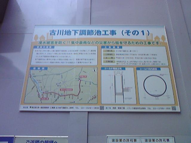 モブログから、、 古川地下調水池工事