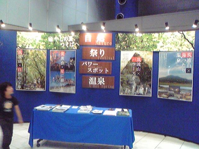 モブログから、、 つくばTX、秋葉原駅