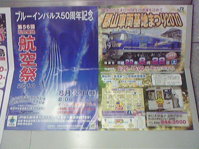 モブログから、、 仙台駅切符売り場