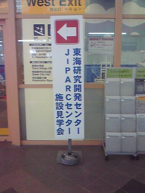 モブログから、、 東海駅
