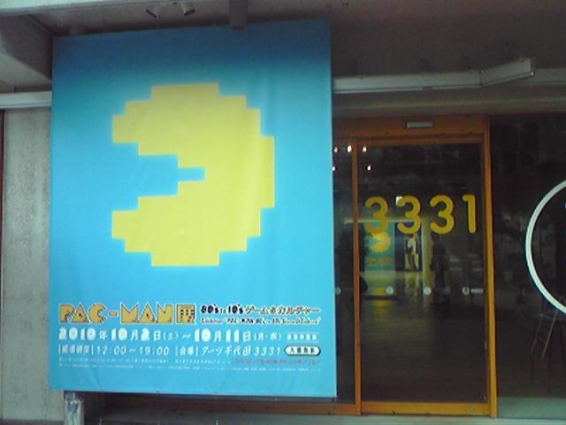 モブログから、、 アーツ千代田3331