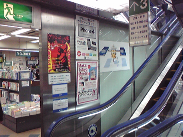 モブログから、、 アキバ書泉のMake Tokyo Meetingのポスター
