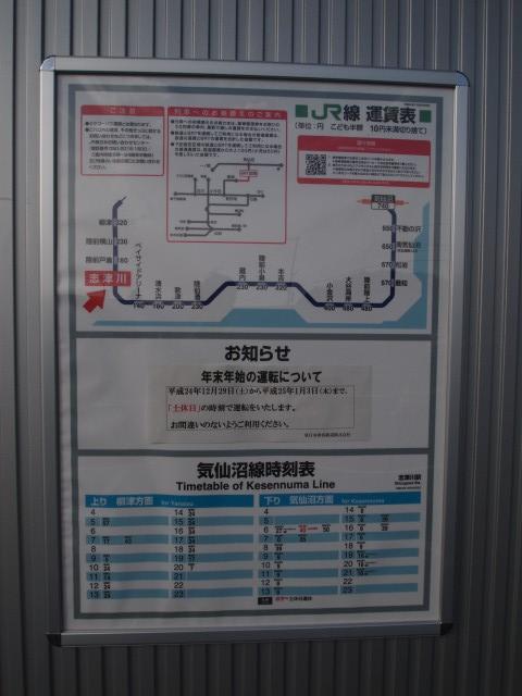 20121224_minamisanriku_017