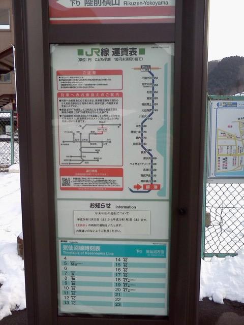 20121224_minamisanriku_029